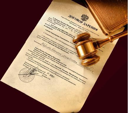 Договор Дарения В Простой Письменной Форме